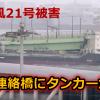 【台風21号被害】関西空港は大規模冠水、タンカーが連絡橋を破壊!