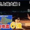 【北海道地震震度6強】停電状況長期化!安否確認は携帯電池保存の為最小限に!